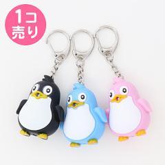 ペンギンのキーホルダー/1個売り