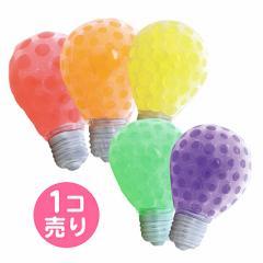 電球型ぷにぷにオブジェ/1個売り