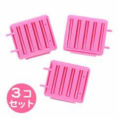 ピンク/ウェーブメーカー3個セット