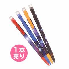 宇宙デザインのシャープペン/1本売り