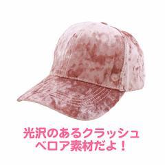 薄ピンク/無地クラッシュベロアキャップ