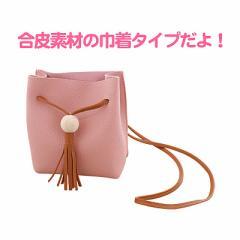 ピンク/茶紐レザー風巾着デザインバッグ