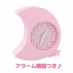 薄ピンク/三日月型のアラームつき置き時計