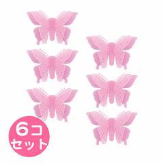 薄ピンク/蝶のシールつき立体夜光プレート