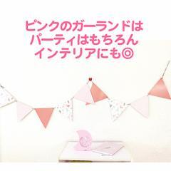 ピンク系/フラミンゴやドット柄のガーランド