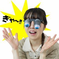 目玉が飛び出る風のビックリメガネ