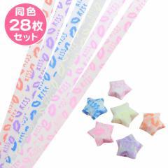 KISS総柄星が作れる折り紙/28枚セット