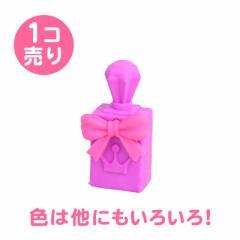 ミニサイズの香水瓶型消しゴム/1個売り
