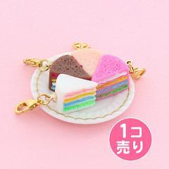 カラフルケーキのジッパーチャーム/1個売り
