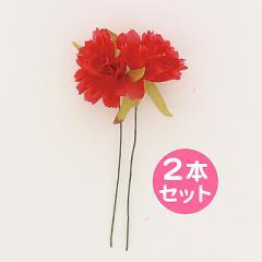 赤/造花パーツ2本セット