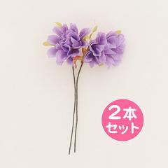 紫/造花パーツ2本セット