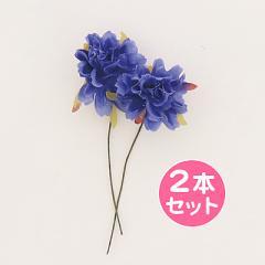 青/造花パーツ2本セット