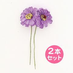 紫/ガーネット風造花パーツ2本セット
