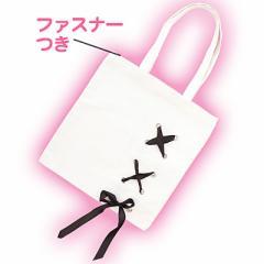 白/黒リボンの編み上げトートバッグ