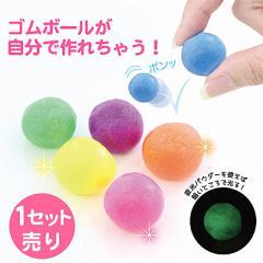 手作りゴムボール用ラメ&着色粉セット/1セット売り