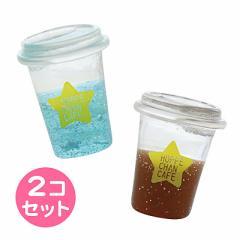 水色&茶/ほっぺちゃんドリンクOB2個セット