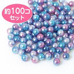 青桃マーブルカラー/ビーズ100個セット