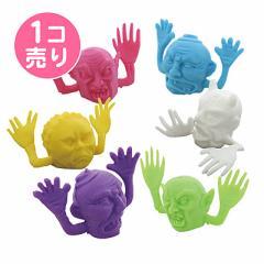 カラフルゾンビの指人形/1個売り