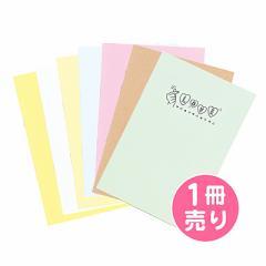 ハンドサイン柄カラーノート/1冊売り