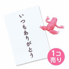 ドッキリお手紙ぷにぷにカエル入り/1個売り