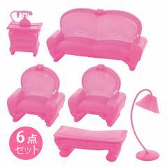 ピンク/家具オブジェ6点セット
