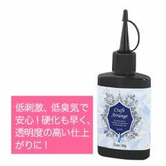 レジン液 65G クリア/UV−LED