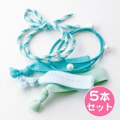 緑系/デザインいろいろヘアゴム5本セット