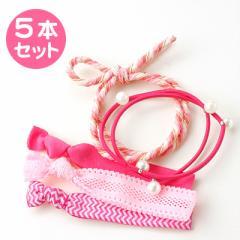 ピンク系/デザインいろいろヘアゴム5本セット