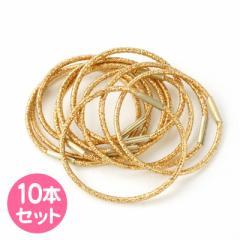 ゴールドラメ/お得なシンプルヘアゴム10本セット
