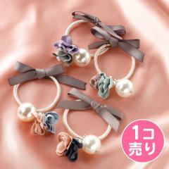 リボン&大きめパールとお花のヘアゴム/1個売