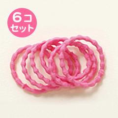 ピンク/デコボコミニヘアゴム6本セット