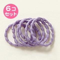 紫/デコボコミニヘアゴム6本セット