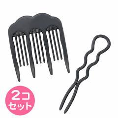 黒/まとめ髪ヘアアレンジアイテム2個セット