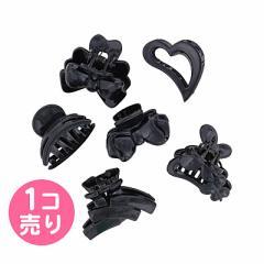 黒/いろんな形のミニヘアクリップ/1個売り