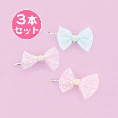 桃紫水色/キラキラリボンヘアピン3本セット