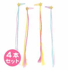 星付きカラフル三つ編みエクステ/4本セット