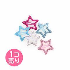 キラキララメの星型パッチンどめ/1個売り