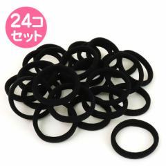 黒/洗えるヘアゴム24個セット