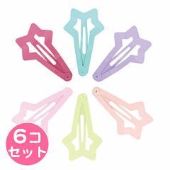 マットカラー/星型パッチンどめ/6個セット