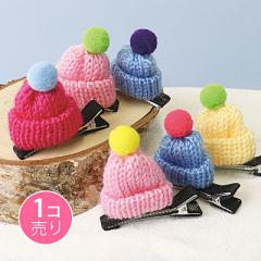 ポンポン付きニット帽のヘアクリップ/1個売り