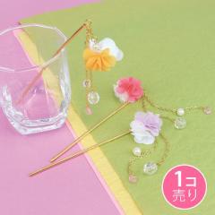 金色/花&ビーズがゆれるかんざし/1個売り