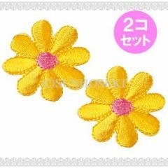 【大特価セール】イエロー花ワッペンパーツ2個セット