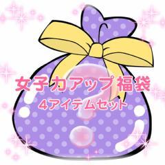 【大特価セール】女子力UPビューティーグッズ福袋4アイテムセット