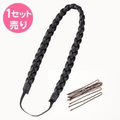 黒/三つ編みギブソンタックアレンジ1セット売り