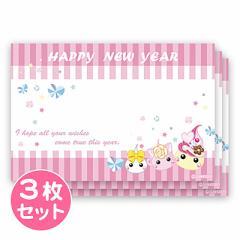 同柄3枚/ほっぺちゃん/年賀状用ポストカード