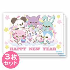 同柄3枚/ついまるズ/年賀状用ポストカード