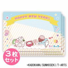 同柄3枚/スイキャラ/年賀状用ポストカード