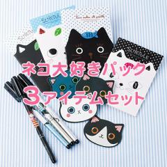 【数量限定】ネコ大好きパック3アイテムセット