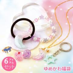 ゆめかわ福袋/6アイテムセット