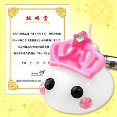 ほっぺ母特製ピンク王冠つき白ほっぺちゃんストラップ